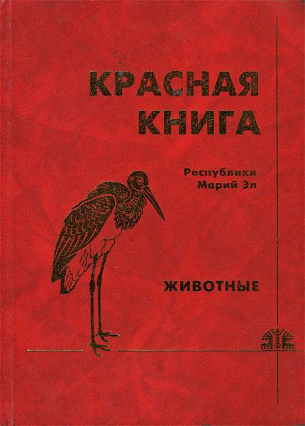 Красная книга марий эл в картинках