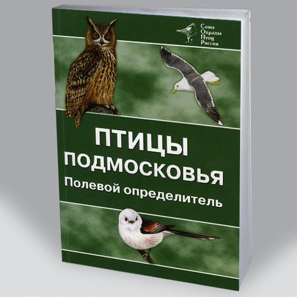 птиц москвы и подмосковья